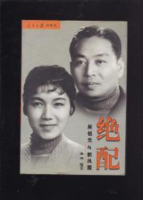 绝配:吴祖光与新凤霞