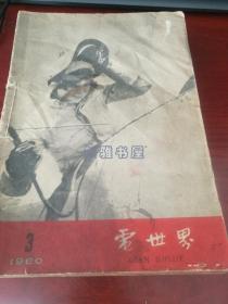 1959年上海科学技术出版社出版《电世界》第6、7、8期,1960年第3期合订,1962年3、4、5、6、7、9、10、11、12期合订,共十三册合订两册合售