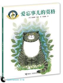 小猫莫格成长系列:爱忘事儿的莫格