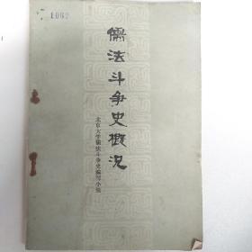 儒法斗争史概况 北京大学儒法斗争史编写小组 人民出版社出版