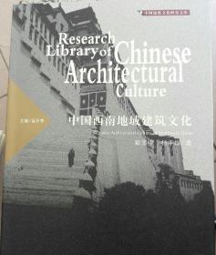 中国西南地域建筑文化