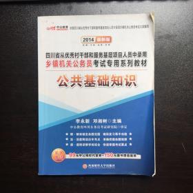 (2014最新版)四川省从优秀村干部和服务基层项目人员中录用乡镇机关公务员考试专用系列教材—— 公共基础知识