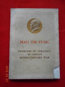 中国革命战争的战略问题(英文版)
