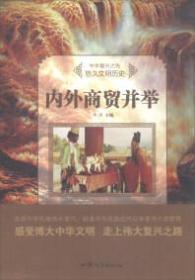 中华复兴之光 悠久文明历史--内外商贸并举(四色)