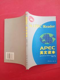 APEC英文读本
