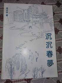 签名本:沉沉春梦