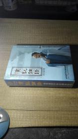 演说论语 交通版(盒装.包括16张高清DVD+纪念邮册+《论语》原文及解说)
