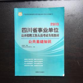 2013四川省事业单位公开招聘工作人员考试专用教材 公共基础知识
