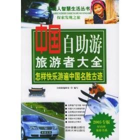 中国自助游旅游者大全——现代人智慧生活丛书