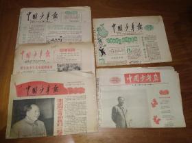 中国少年报  64年7月1日、65年6月2日、65年6月23日、65年7月7日、66年5月4日 (共5张)