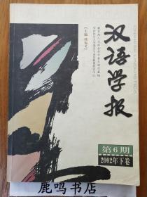 汉语学报.第6期(2002年下卷)