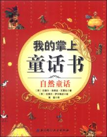 我的掌上童话书:自然童话