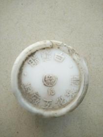 民国丽来化工厂制白熊脂化妆品瓶