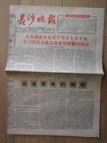 1965年4月22日长沙晚报