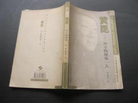 黄昆――声子物理第一人