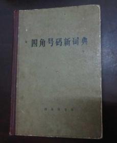 四角号码新字典 (第八次修订重排版)