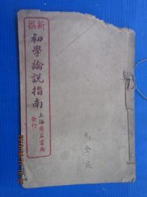 线装书  新撰初学论说指南  (卷四)