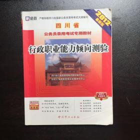 (2012最新版)四川省公务员录用考试专用教材——行政职业能力倾向测验
