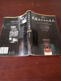 民国居住文化通史  重庆出版社