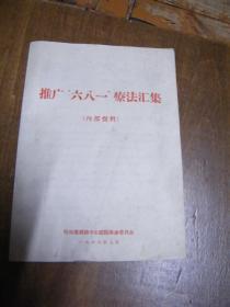 《推广'六八一'疗法汇集》哈尔滨铁路中心医院革命委员会编 1969年版