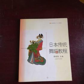 日本传统舞蹈教程