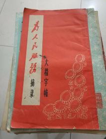 为人民服务摘录——大楷字帖八08-1