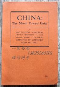 1937年1版《中国:向团结进军》毛泽东,王明,斯诺等著