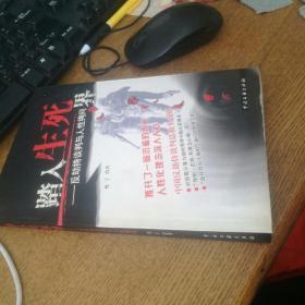 踏入生死界:反劫持谈判与人性拷问