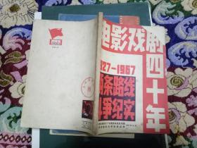 电影戏剧四十年 两条路线斗争纪实(1927-1967)