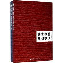现代中国思想史论(上下)