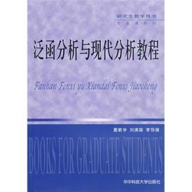 研究生教学用书·专业课系列:泛函分析与现代分析教程