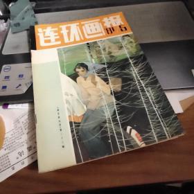 连环画报:1981年第5期