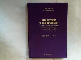 中国共产党的社会基础拓展研究:基于当代中国社会变迁的视野(作者签赠本)
