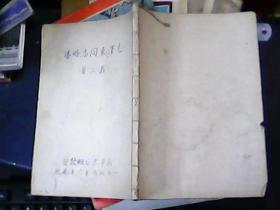 1949年6月再版:毛泽东同志略传(封面缺失,请看图示。仅印一万册)