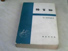 语言论(签赠本)【大32开 1980年一版一印】