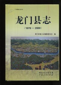 龙门县志1979-2000