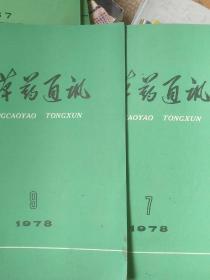 中草药通讯。1978年第七期,第九两本合售
