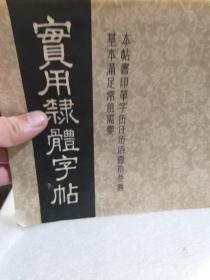梁雨涛作《实用隶体字帖》一册