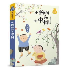 小口袋童话·小柳树和小枣树