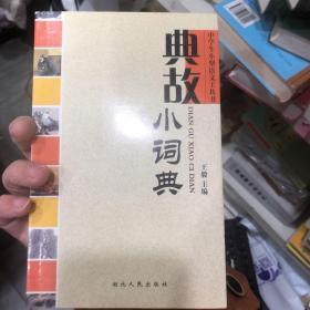 典故小词典