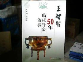 《王智贤50年临床针灸治验》