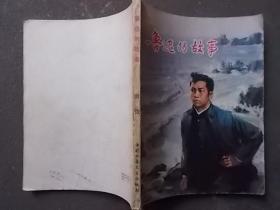 鲁迅的故事  80年1版1印,插图本