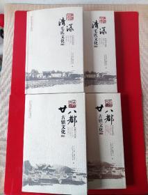 千年古道锦绣江山文化丛书一套
