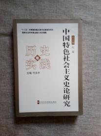 中国特色社会主义史论研究:历史实践卷