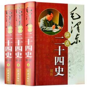 毛泽东评点二十四史解析 全套精装16开全集3册原文译文批注点评24史