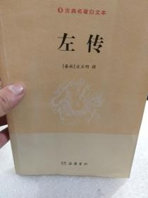 古典名著白文本《左传》一册