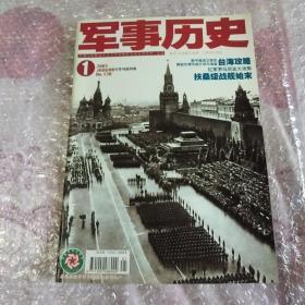 军事历史 2005年第1期(创刊号)