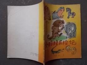 小狒狒历险记  78年1版1印,插图本