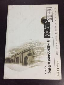重振与衰变:南京国民政府教育部研究