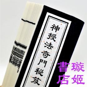 珍藏钞本《神授法奇门秘笈》全本 [汉]张子房著 法术奇门